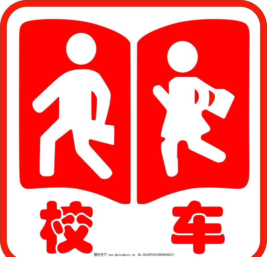 幼儿园校车标志