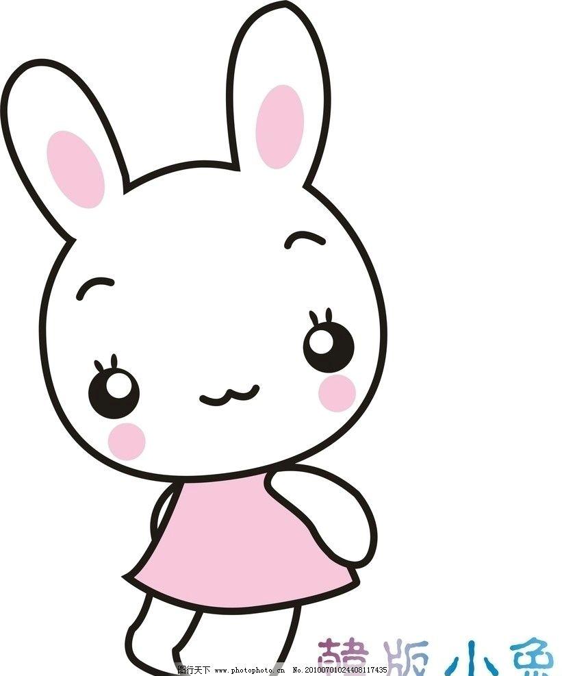 可爱的小兔 开心的兔子