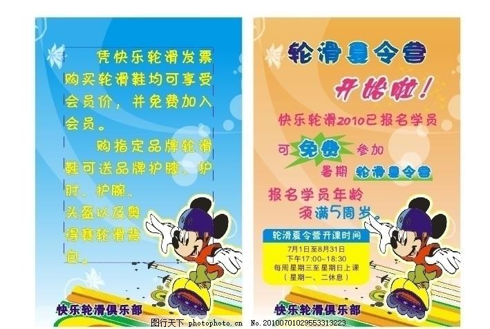夏令营 轮滑 快乐 儿童 活动 快乐轮滑 俱乐部 cdr 矢量 宣传单 单张