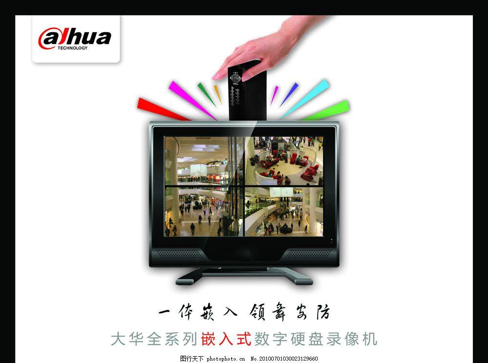 大华录像机海报 显示器 屏幕 监控 广告设计模板 源文件