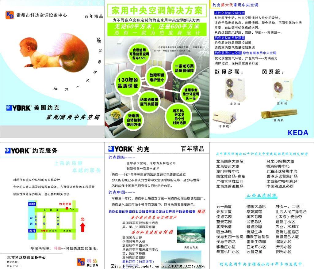 约克 约克空调 中央空调 家用空调 空调 约克宣传 约克彩页 dm宣传单