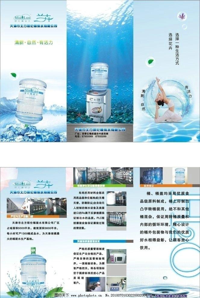 桶装水三折页宣传单 广告图片