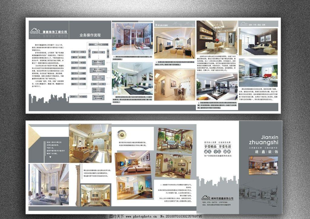 折页 装修公司 海报设计 广告设计 矢量 dm宣传单 宣传单 米黄色欧式