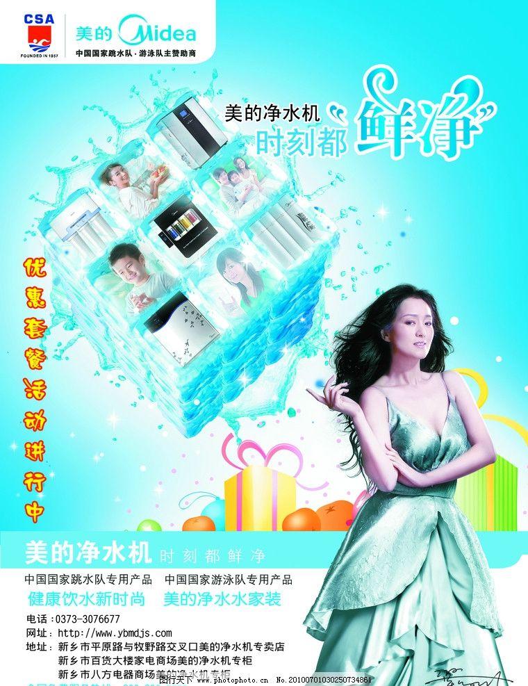 设计图库 广告设计 展板模板  美的净水机dm宣传单 美的水魔方 美的