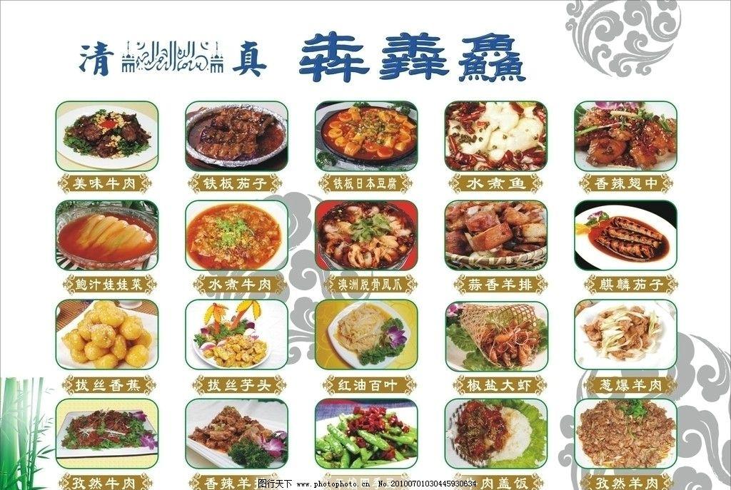 清真 菜 回民 菜谱 高清 牛羊鱼 矢量 菜单菜谱 广告设计 cdr