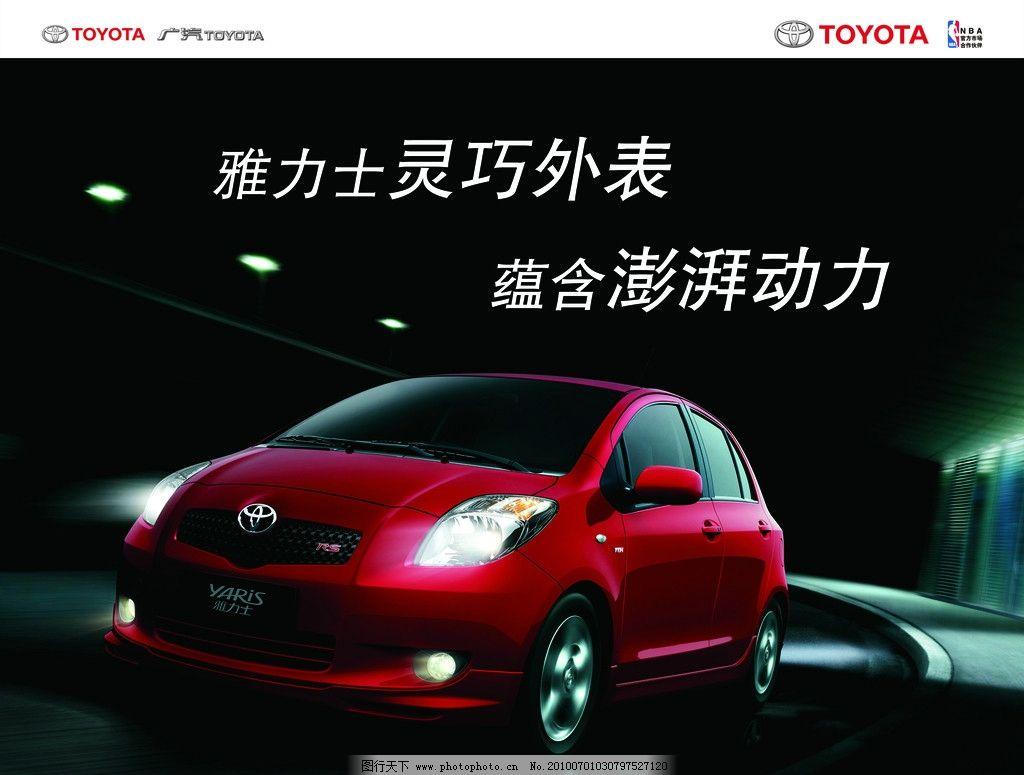 雅力士 汽车 小车 丰田图片