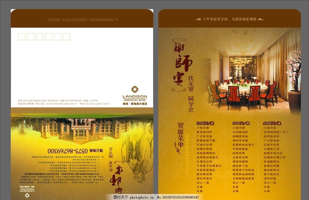 状元 毕业 宴席 酒席 雷迪森 酒店 菜单 谢师宴 餐厅 其他设计 广告设