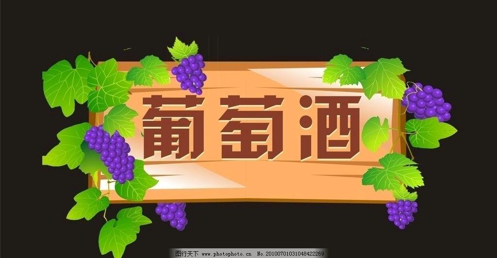 葡萄酒吊牌 木板矢量图 葡萄图片 矢量字 其他设计 广告设计 矢量 cdr