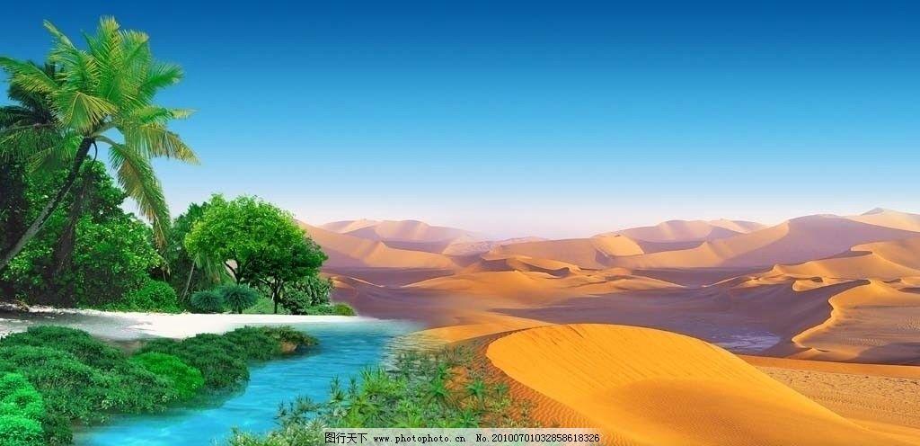 绿洲 森林 树林 河流 沙漠化 绿色 草地 风景 psd分层素材 源文件 300