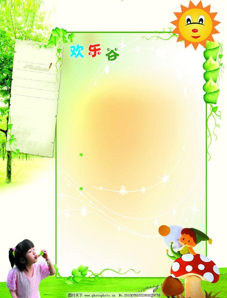 幼儿园背景图图片