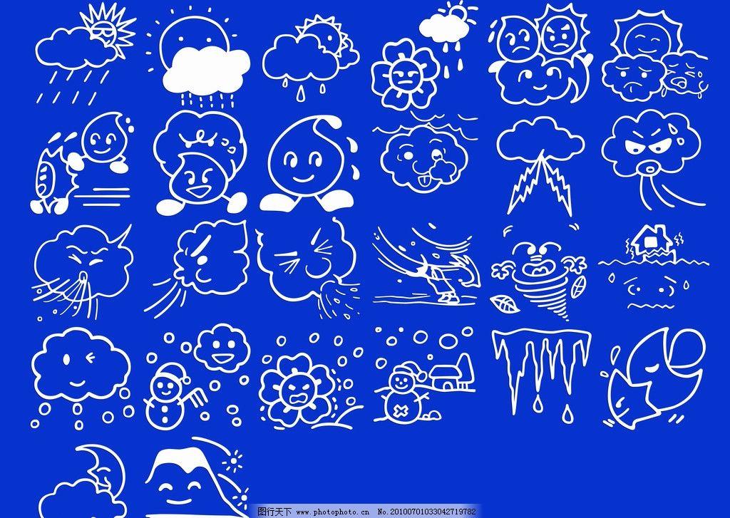 各种天气 气象简笔画图片