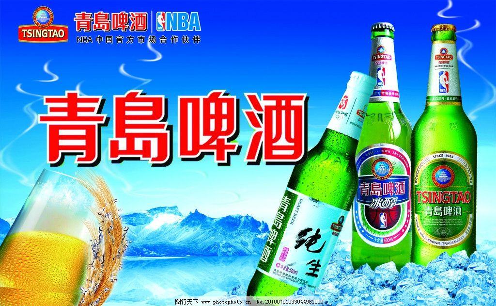 青岛啤酒海报 青岛纯生 青岛冰醇 青岛经典 啤酒杯 麦穗 气体