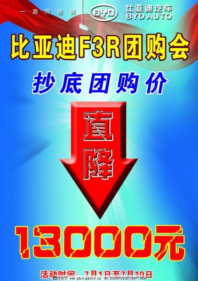 f3r团购会 背景 比亚迪 标志 彩带 广告设计模板 海报设计