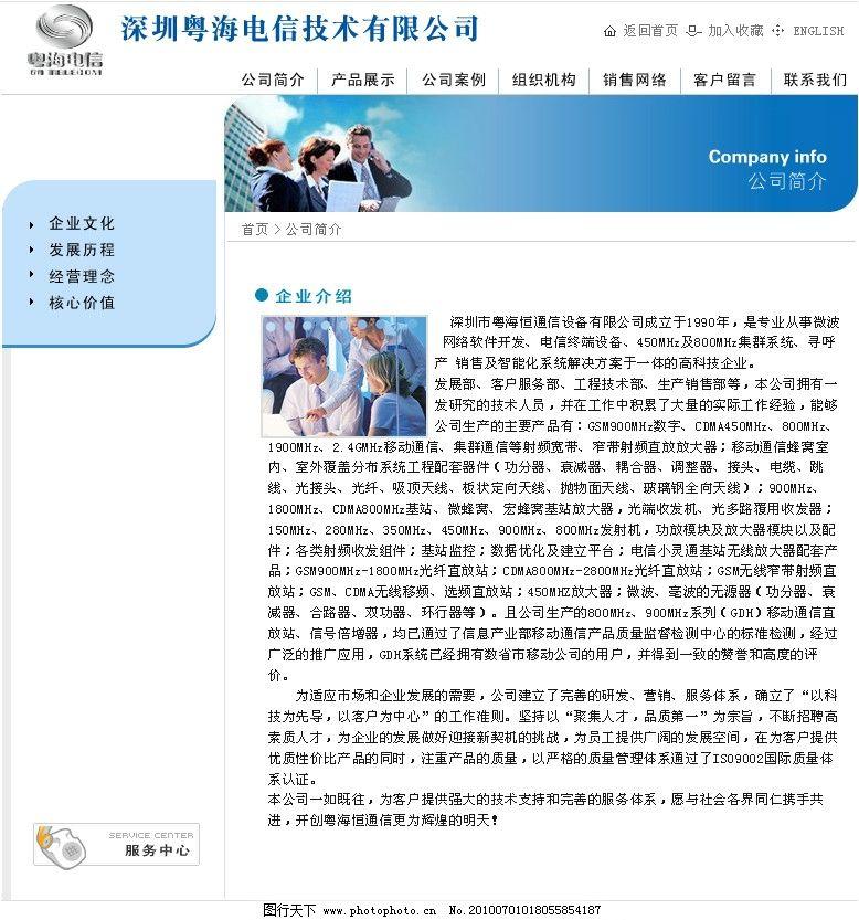 电信公司网页设计 科技公司网页设计 中文模版 网页模板 源文件