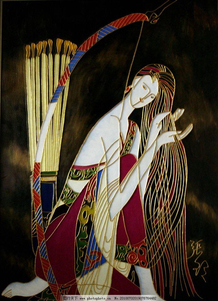 女子 佳人 服饰 发型 美丽 动作 表情 弓箭 图案 装饰画艺术 绘画书法