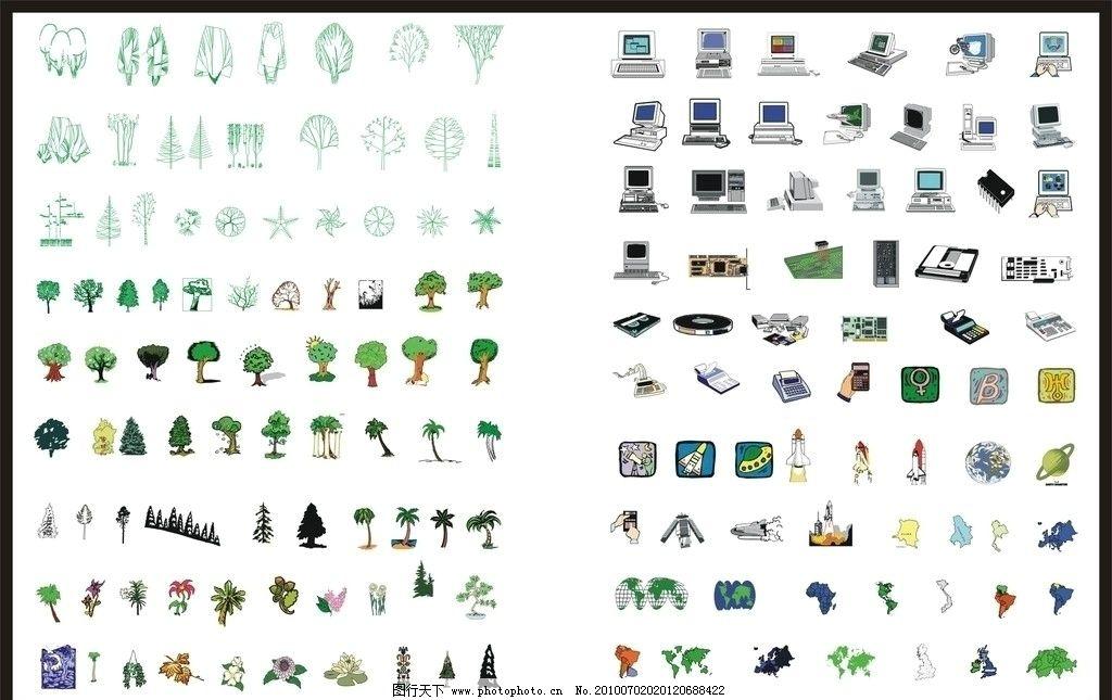 矢量百科图例 植物图例 景观 计算机 微机 电脑 地球 树木 灌木