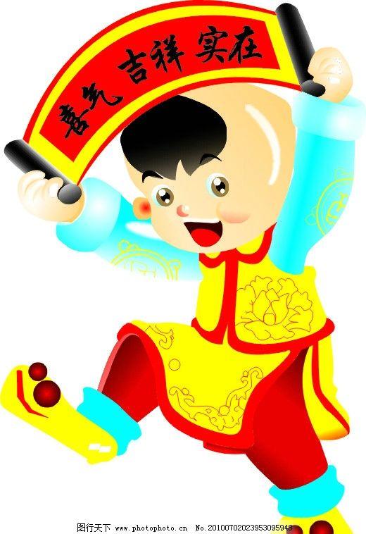 卡通人 小孩 卡通 可爱 恭贺 其他人物 矢量人物 矢量 cdr