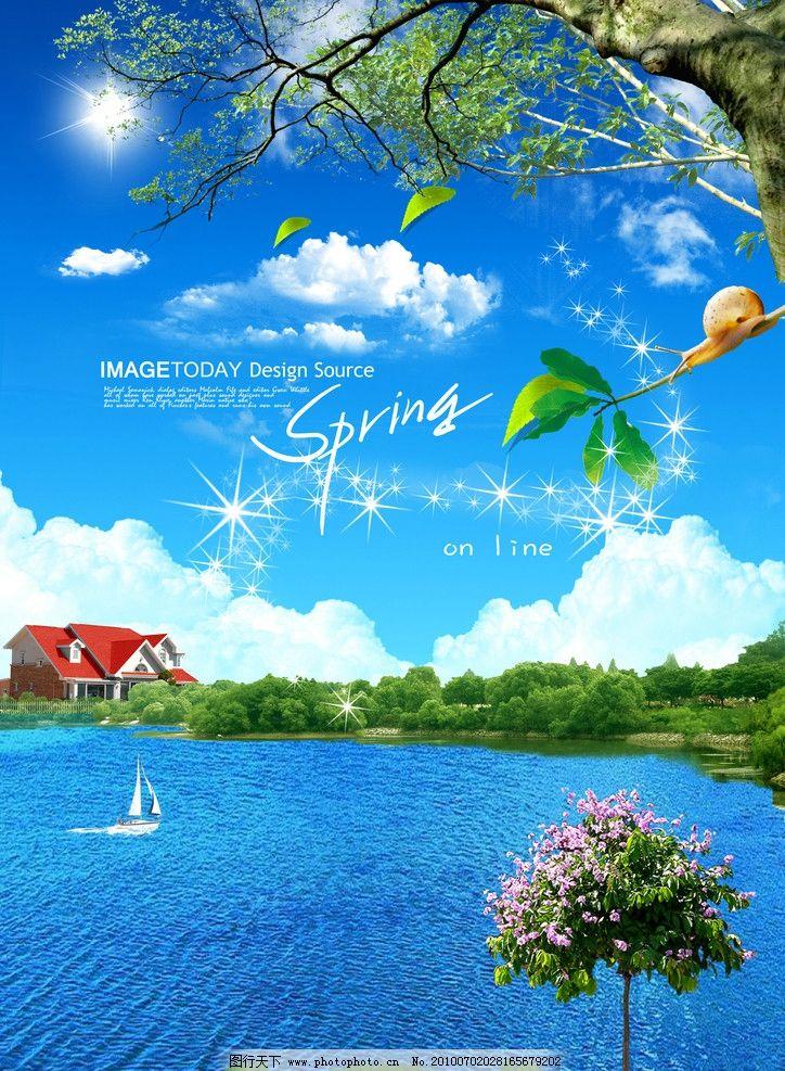 夏日风情风景海报设计图片