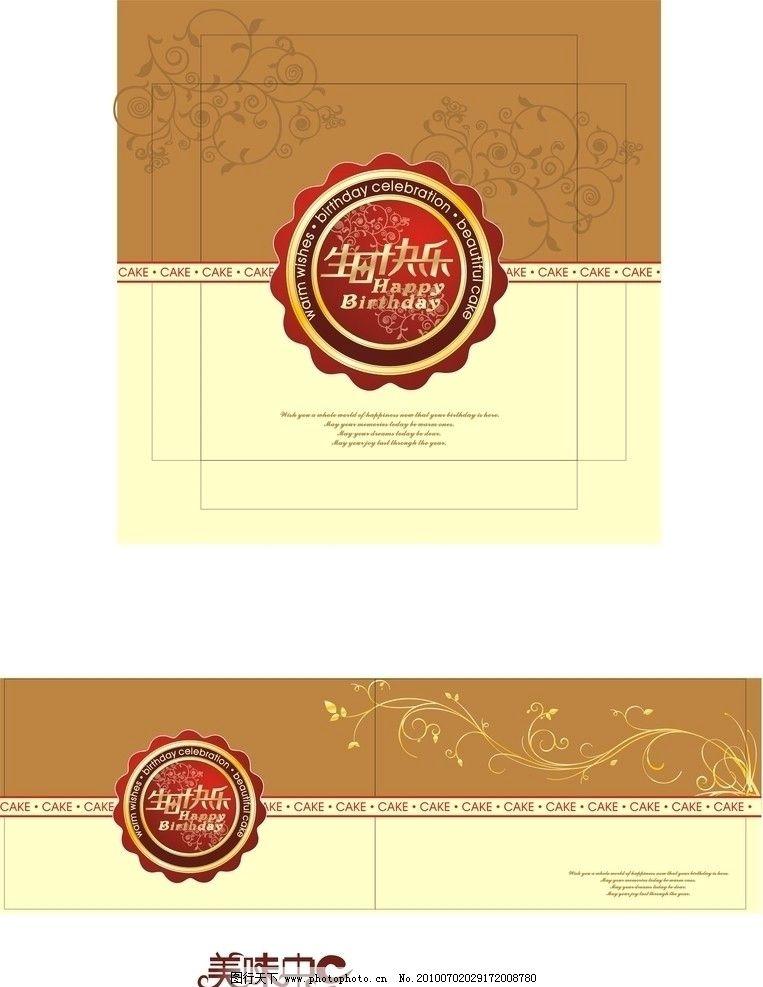 蛋糕盒 蛋糕盒包装 方蛋糕盒 生日快乐 欧式花纹 底纹 包装设计 广告