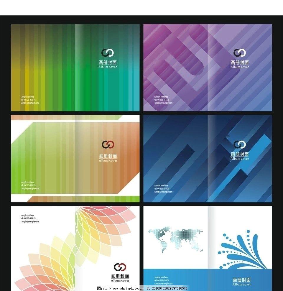 画册封面 烟雾 花纹 底纺 边框 彩色 背景 画册设计 广告设计