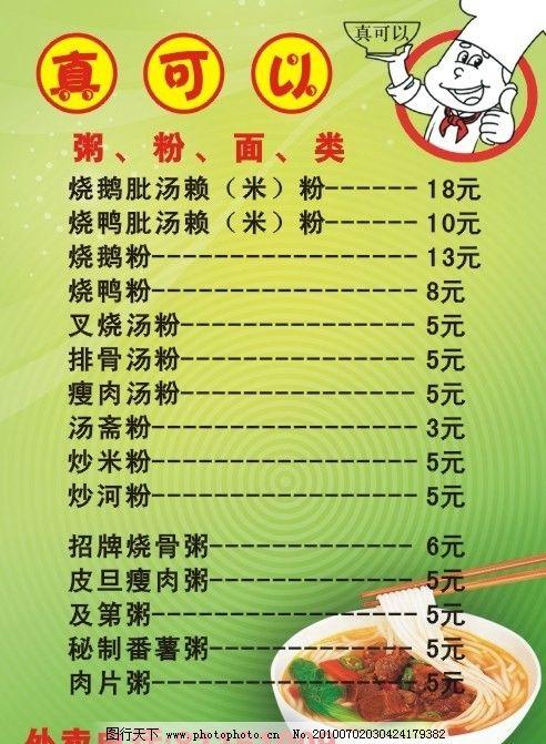 真可以 菜单 菜谱 价目表 早餐 粥粉面 菜单菜谱 广告设计 矢量 cdr