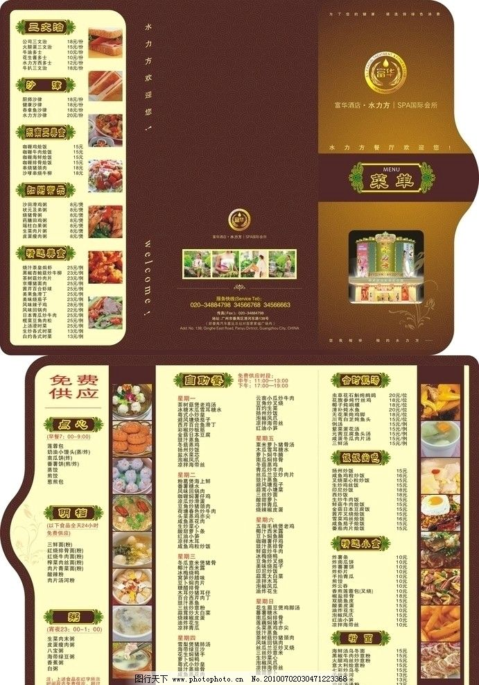 富华酒店菜单 富华酒店 酒店 菜单 折页 餐牌 菜牌 菜单菜谱 广告设计