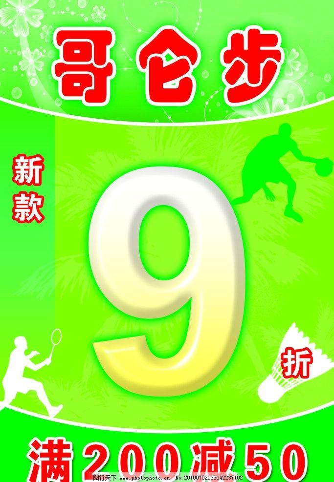 pop 商场吊旗 海报 绿色底图 羽毛球 超市吊牌 psd分层素材 源文件 80