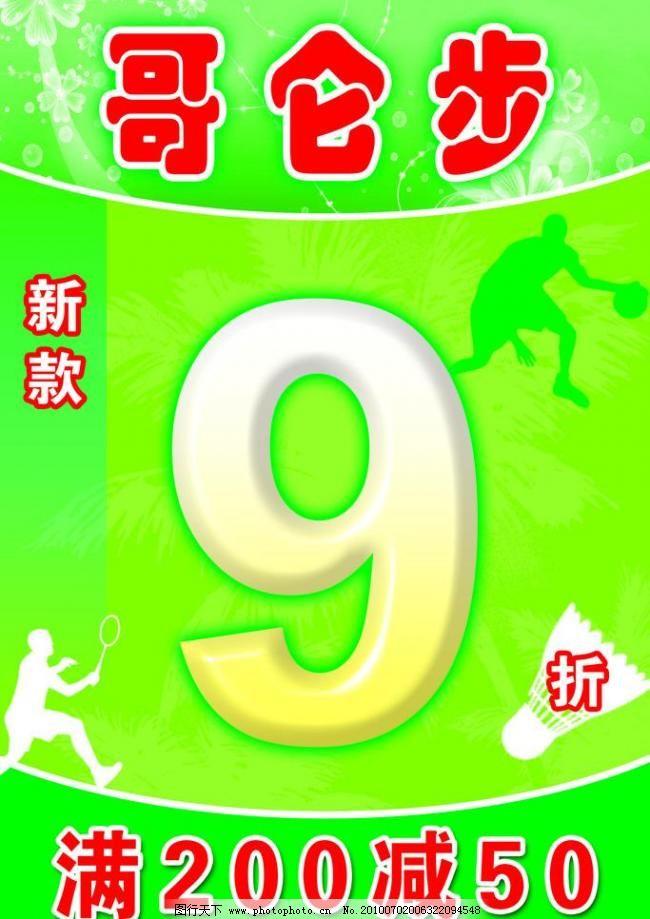 pop 商场吊旗 海报 绿色底图 超市吊牌 羽毛球 源文件 源文件