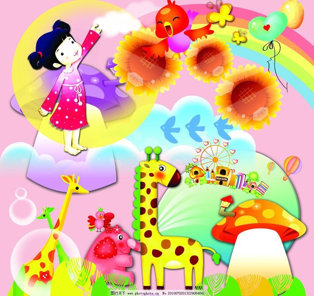 幼儿园 素材 彩虹 大象 儿童节 分层 节日素材 可爱 素材模板下载