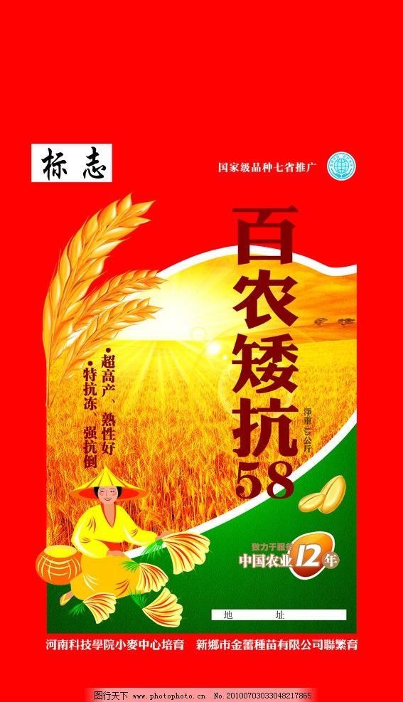 百农矮抗58 小麦编织袋 包装设计 其他 psd分层素材 源文件 150dpi