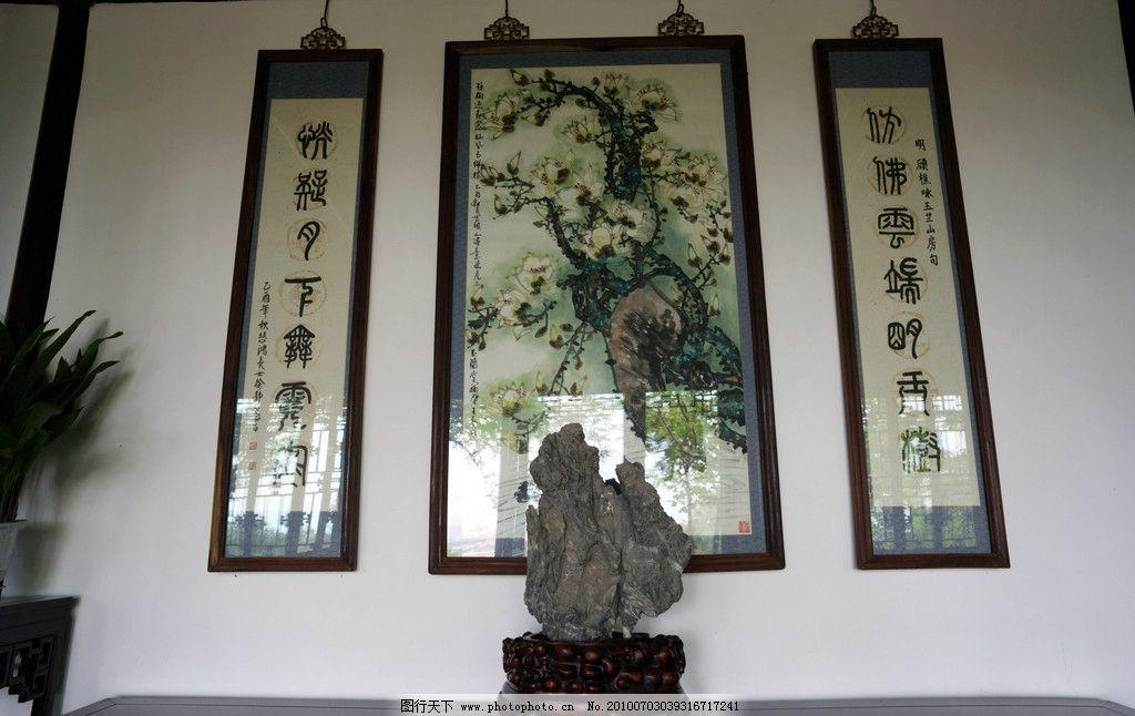 中堂壁画 中堂匾 白色墙壁 看石盆景 花盆中的植物 住宅室内 室内摄影