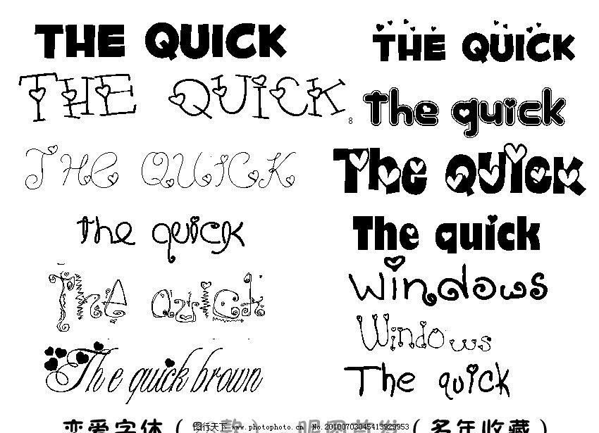 首发艺术昵图必备设计恋爱_字体板书_藤野先生设计字体图片