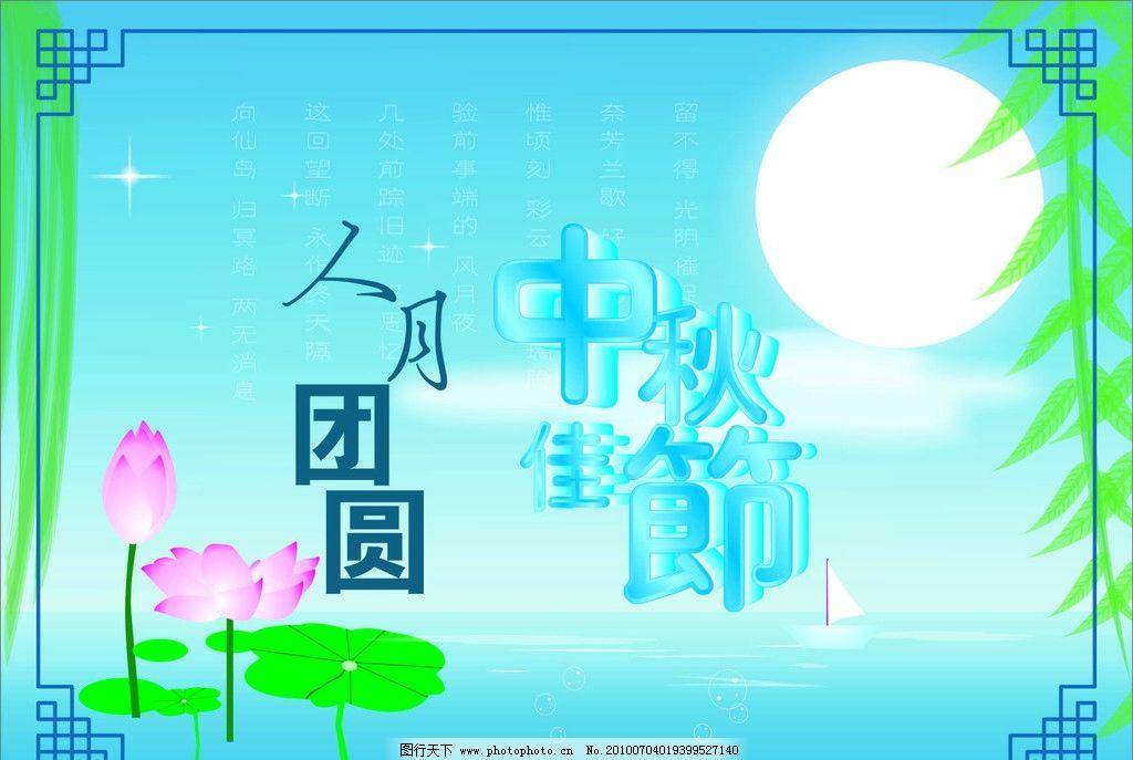 中秋 月饼 荷花 月亮 竹叶 花边 蓝天 中秋节 节日素材 矢量 cdr