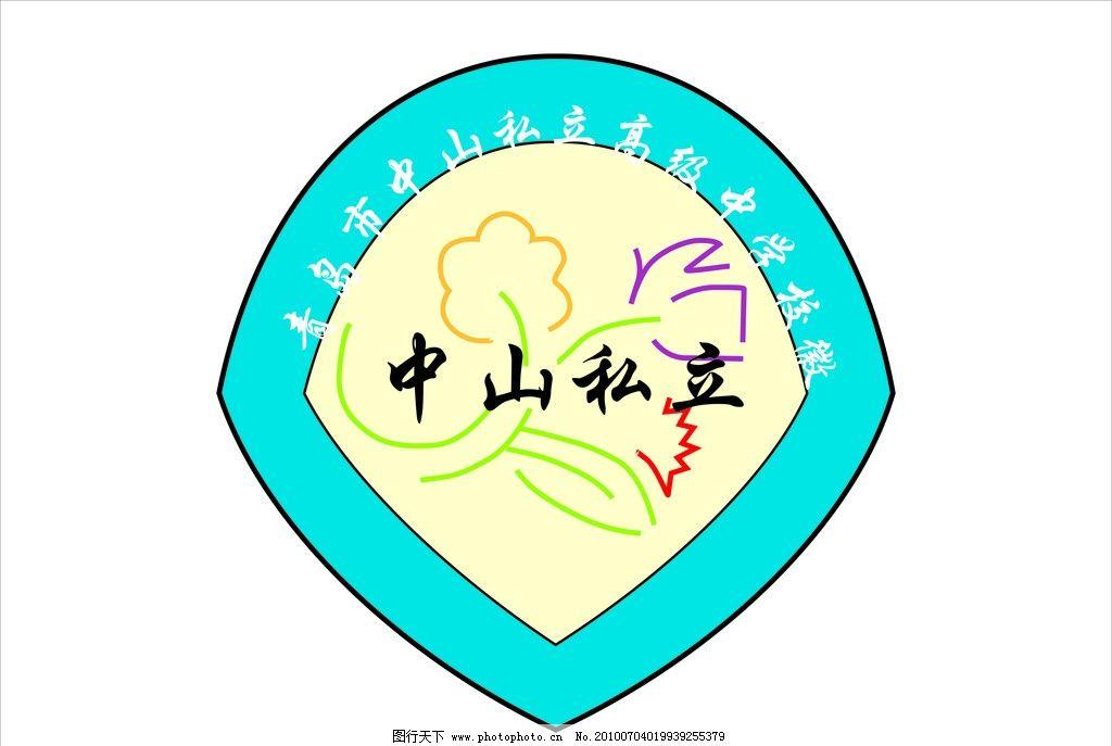 校徽 校徽设计 中山私立 中学 高级 青岛 标识标志图标 矢量