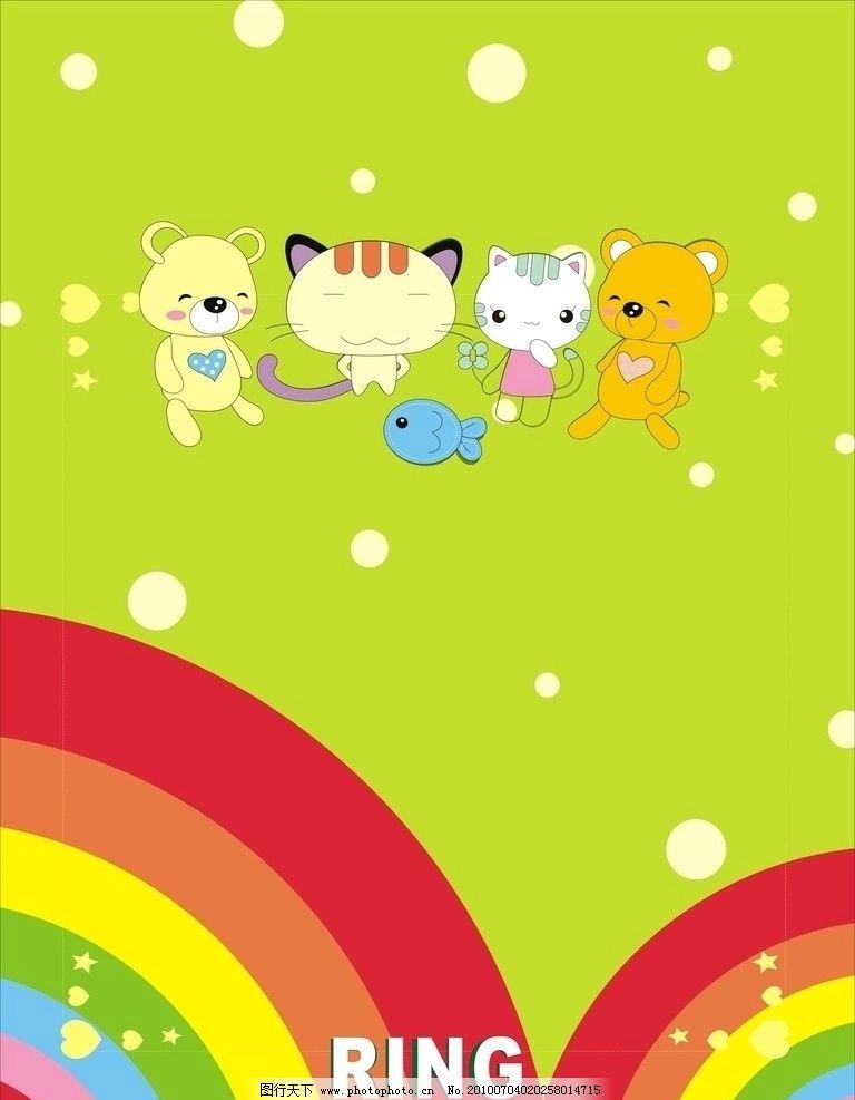 卡通 可爱 生日贺卡 生日邀请卡 背景图片