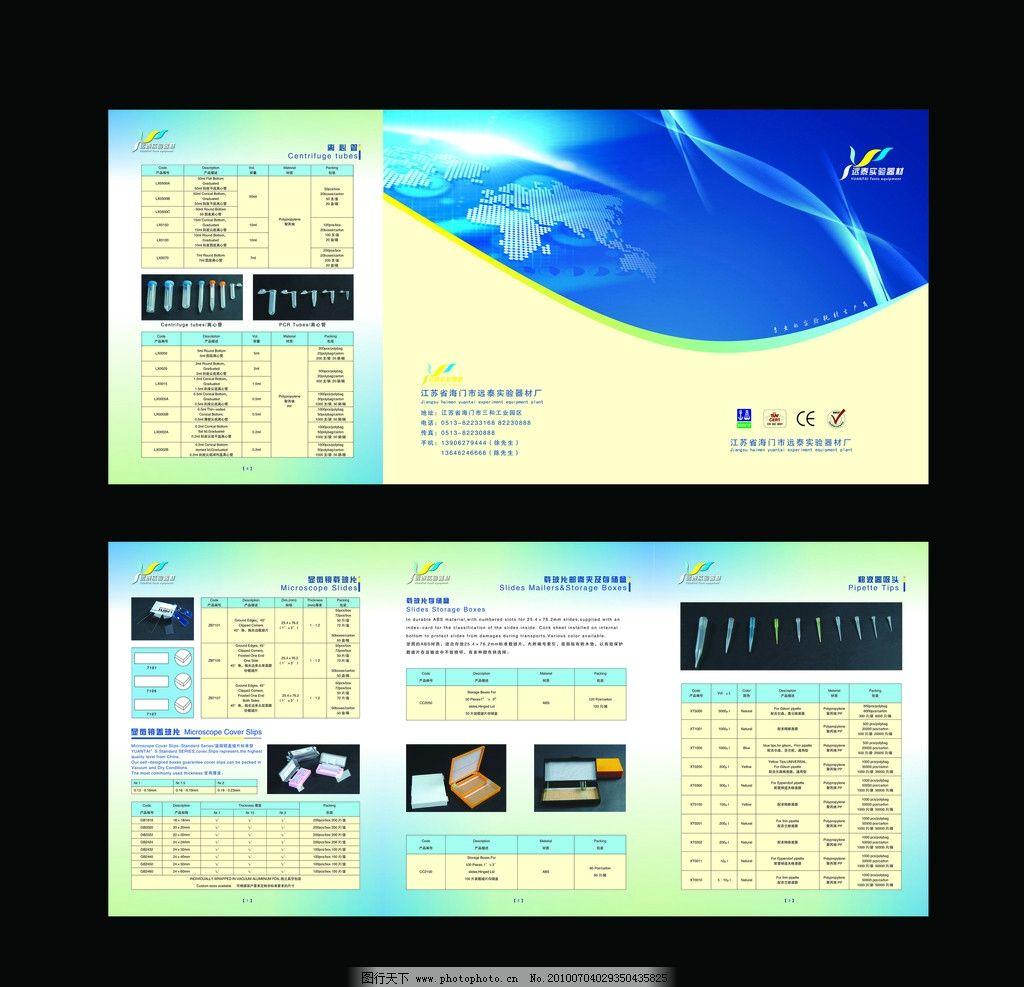 实验器材三折页 产品 样本封面 画册 画册设计 广告设计模板 源文件