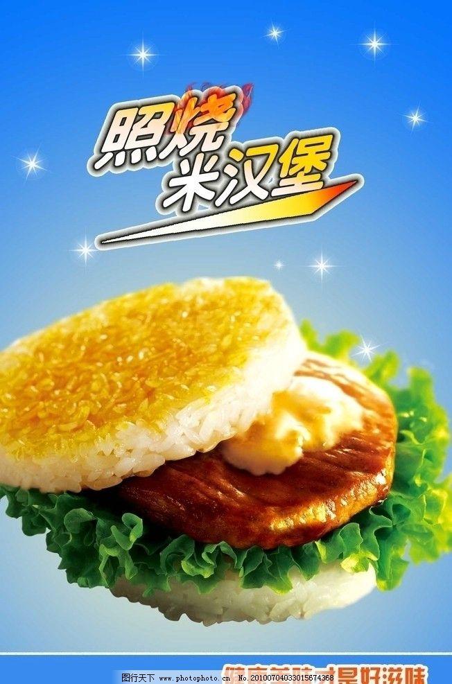 米汉堡灯片 炸鸡 薯条 甜筒 可乐 暑期 展板 海报 源文件