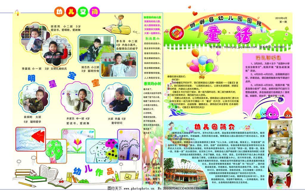 幼儿园园报 童话 排版样式 漂亮的卡通图片 dm宣传单 学校素材 psd