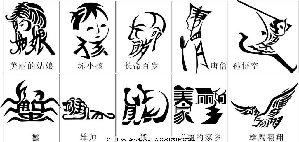 绘画书法  美术字体变形 字体变形 艺术字欣赏 矢量文字 创意文字图片