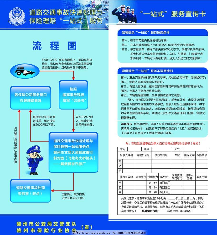 交通标志 小汽车 卡通交警形象 流程图 城市道路 交警 画册设计 广告
