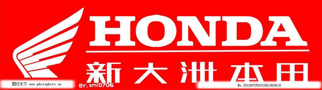 门头 新大洲 本田 logo 标志 其他设计 广告设计 矢量 cdr