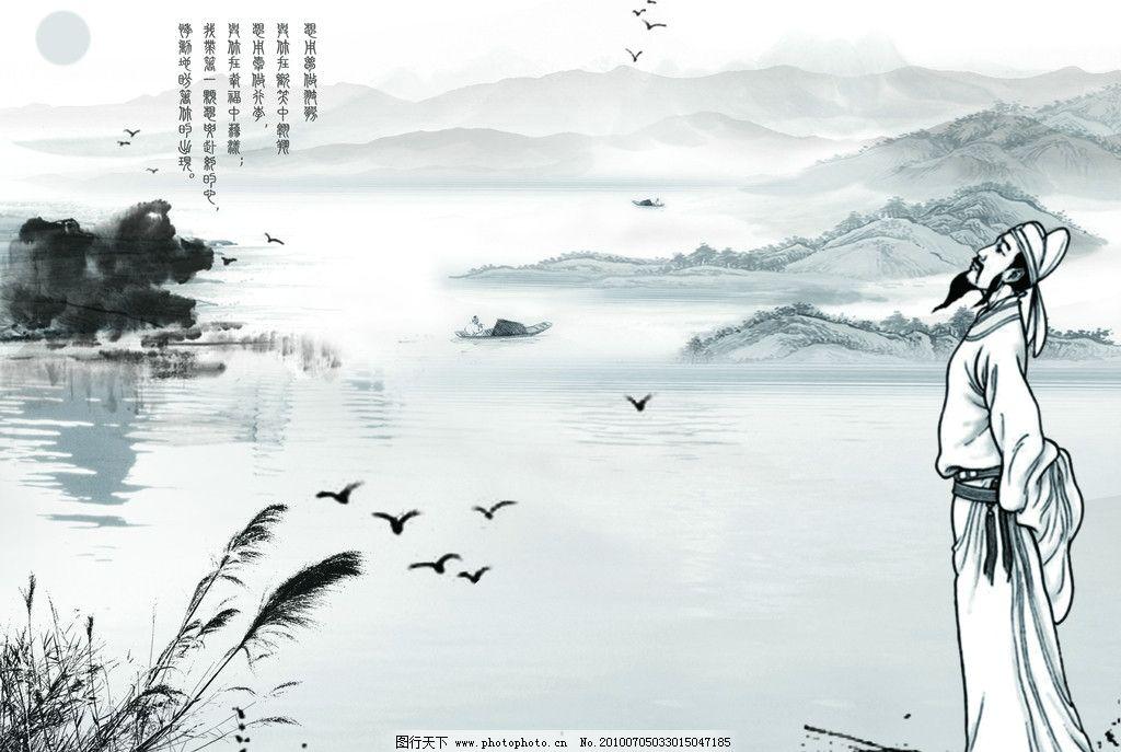 风景国画 太阳 山峰 山水 海水 船 划船 鸟 飞行的鸟 人物