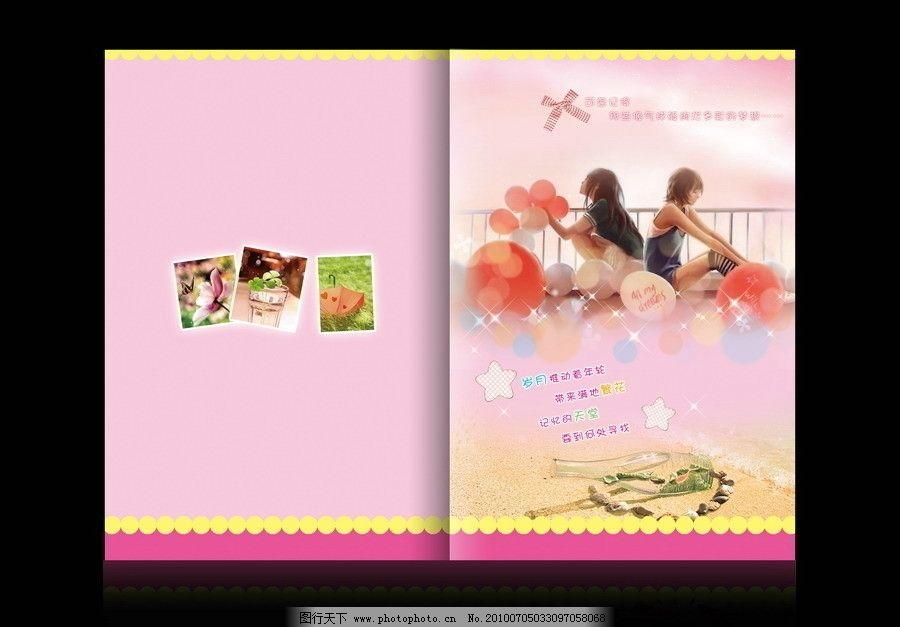 画册封面设计 浪漫唯美 本本封面 非主流封面      封底 粉色 可爱
