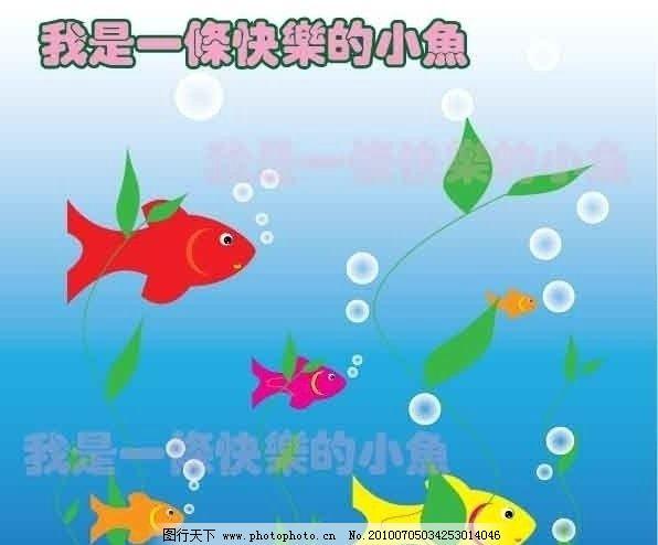 可爱的快乐小鱼图片