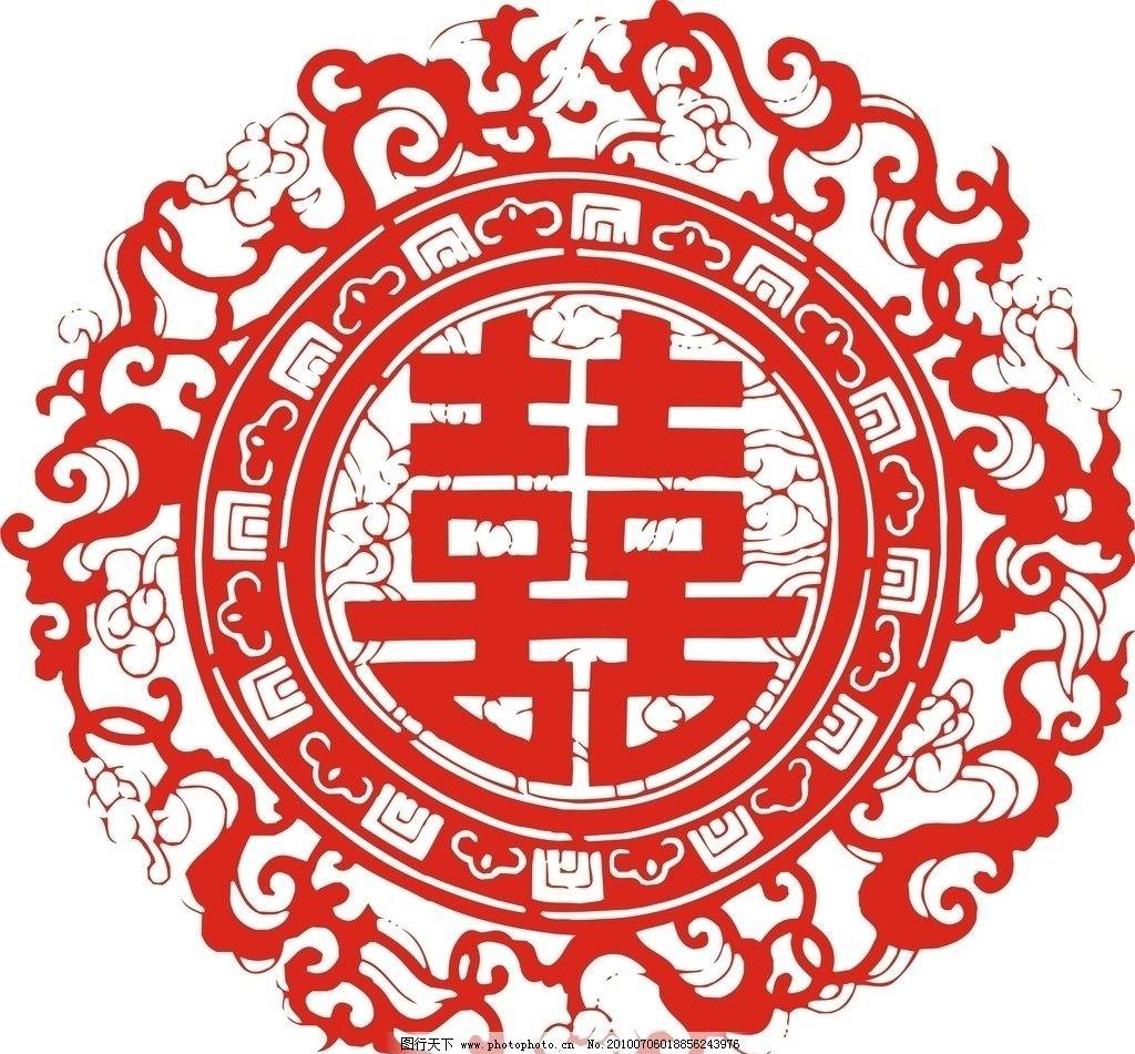 红双喜 双喜 结婚 祥云 吉祥 龙纹 底纹 边框 传统文化 文化艺术 矢量