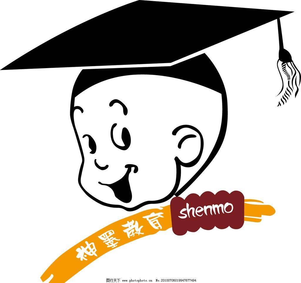 神墨教育标志 北京 神墨 教育 小博士 企业logo标志 标识标志图标