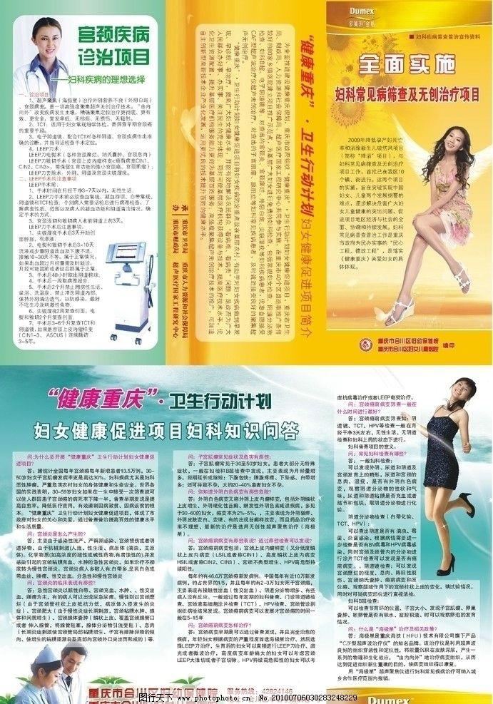 折页 妇科疾病/妇科疾病三折页图片