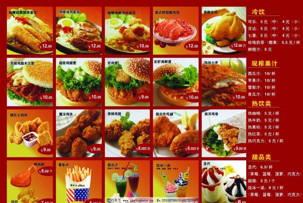 德克士点餐牌 德克士 点餐牌 红色背景 模板 菜单菜谱 广告设计模板