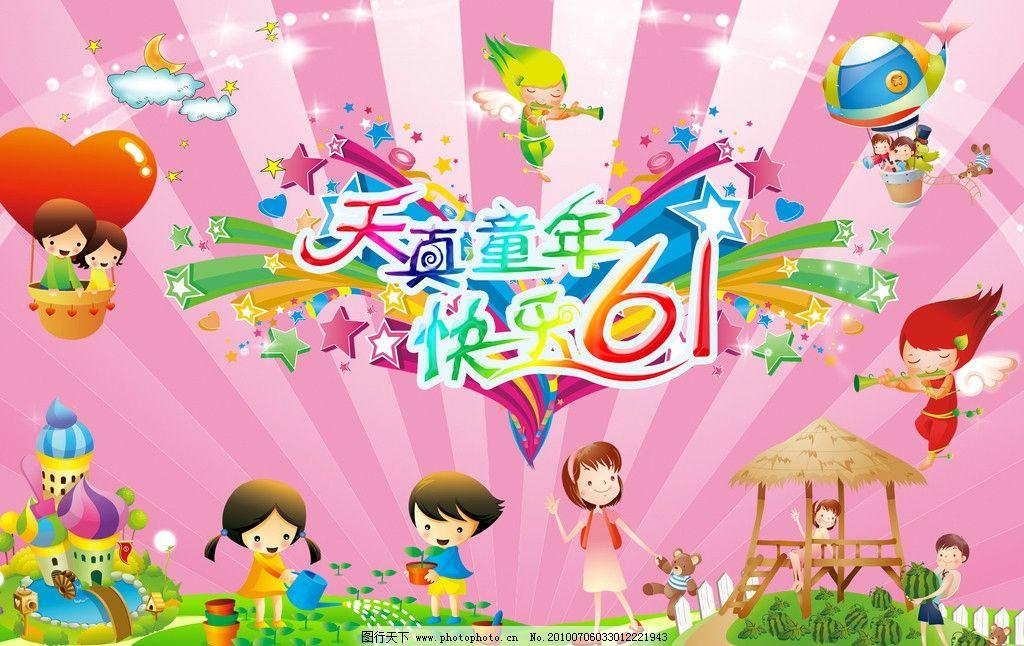 快乐六一 粉色背景 卡通人物 热气球 亭子 月亮 卡通城堡 草地 小熊