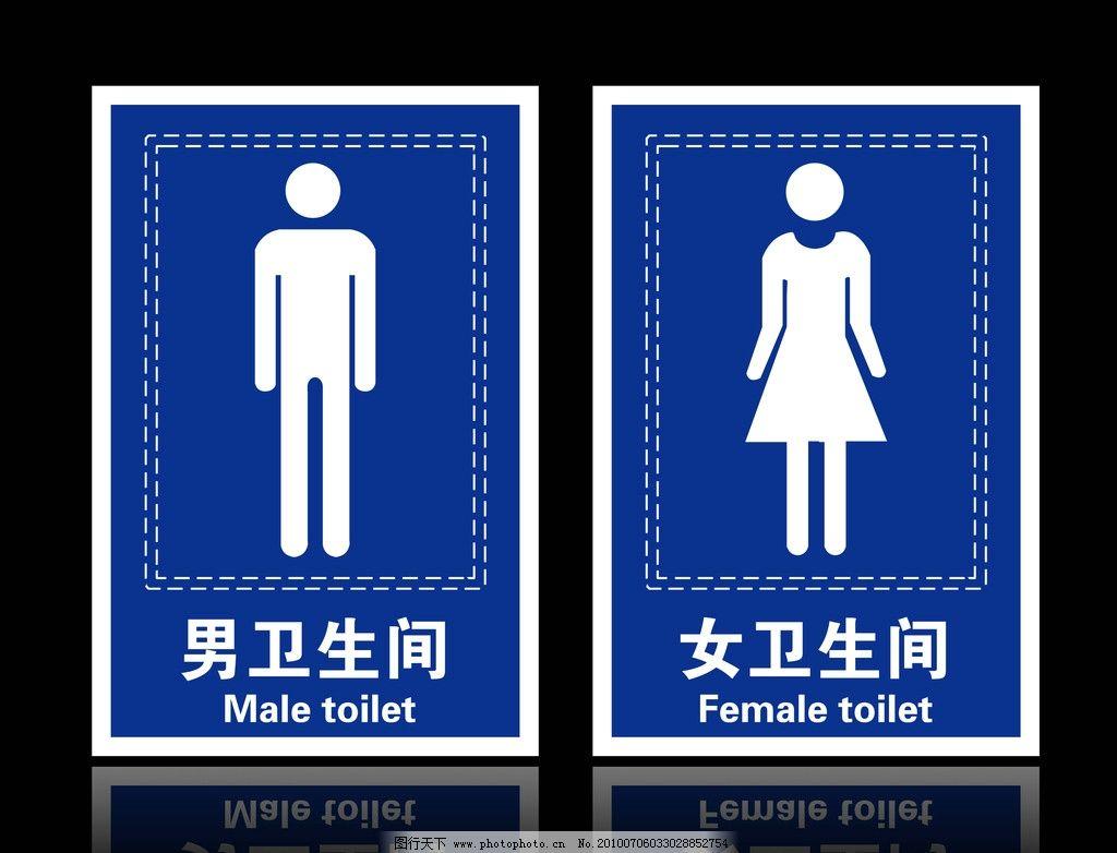 卫生间 标识图片